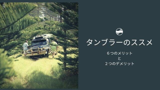 森の中のキャンピングカー
