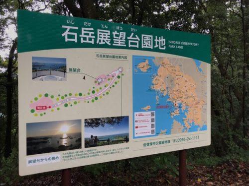 石岳展望台案内図