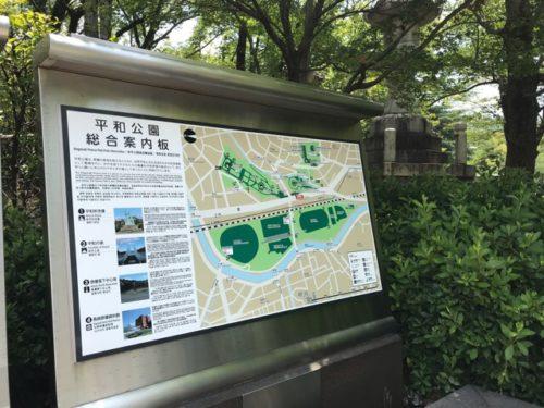 平和公園案内板