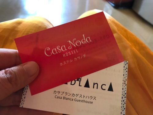 ホテルカサノダのカード