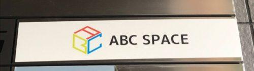 ABCスペースの看板