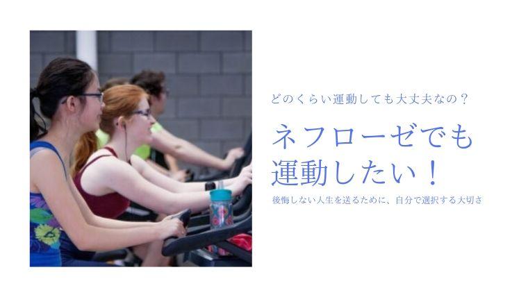 運動する女性