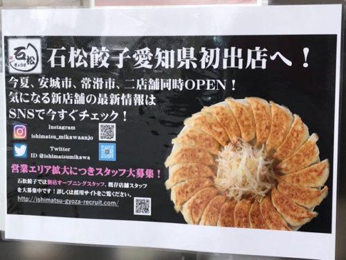 石松餃子は愛知県へ出店
