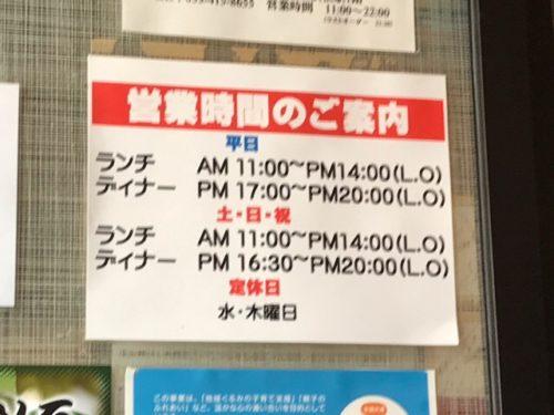 石松餃子の営業時間