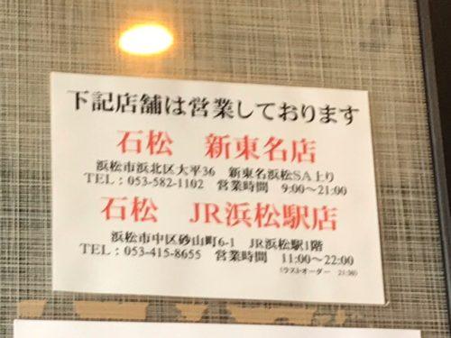 石松餃子の駅前・SAの店舗の営業