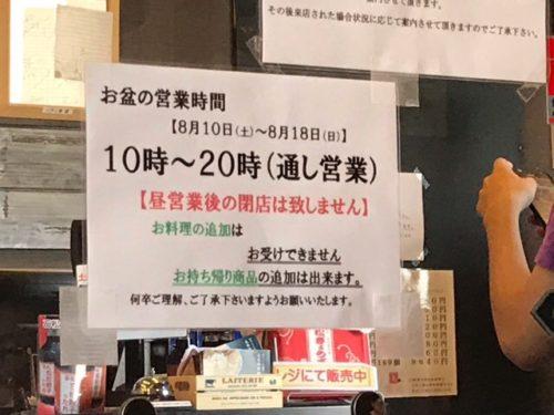 石松餃子のお盆の注文システム