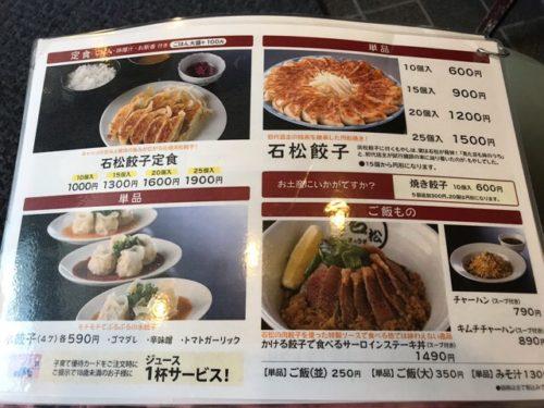 石松餃子のメニュー
