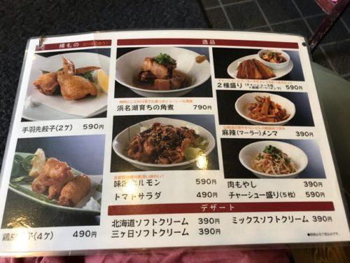 石松餃子のサイドメニュー