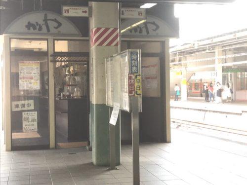 金山駅のきしめん屋