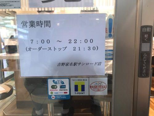 名古屋駅の吉野家