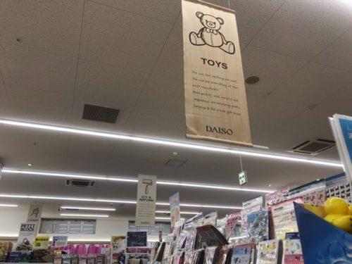 ダイソーのおもちゃ売り場