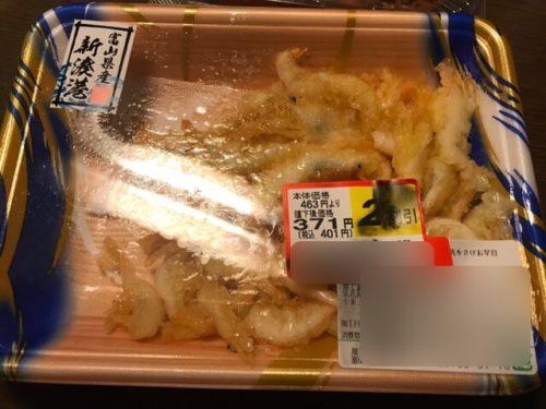 白エビの天ぷらのお惣菜