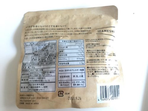 IZAMESHIの煮込みハンバーグ