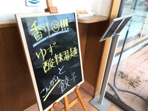 8番ラーメンのゆず酸辣湯麺