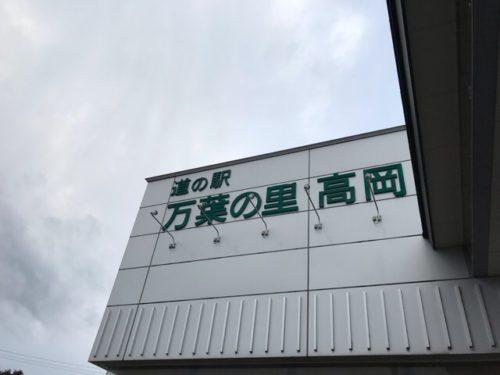 道の駅万葉の里高岡の看板