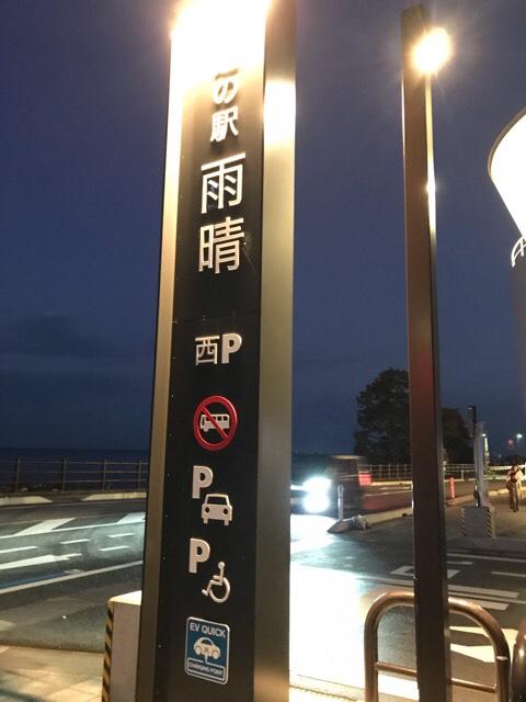 道の駅雨晴