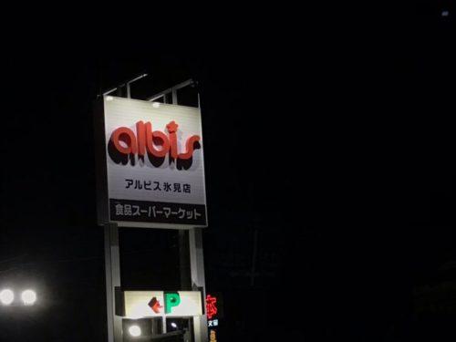 アルビス氷見店