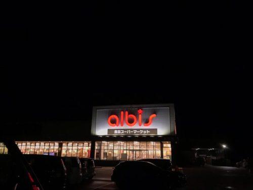 アルビスの看板