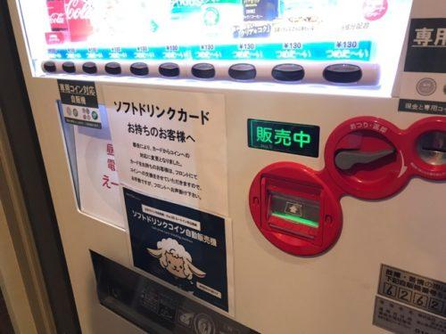 ルートイングランティア氷見の自動販売機