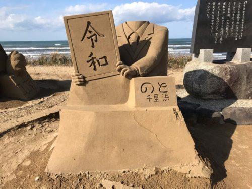 令和の砂像