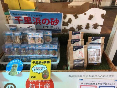 千里浜の砂のお土産