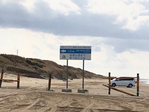 なぎさドライブウェイの終点