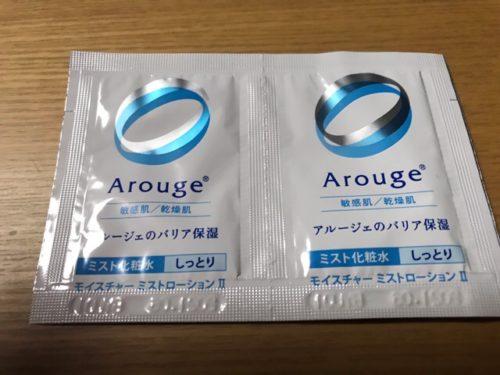 アルージェの化粧水