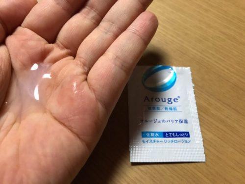 アルージェの化粧水のとてもしっとり