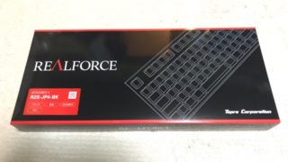 Realforceのキーボード