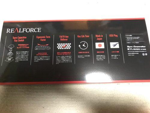 Realforceのキーボード