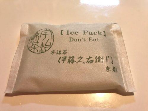 伊藤久右衛門では一時間の保冷剤をもらいました