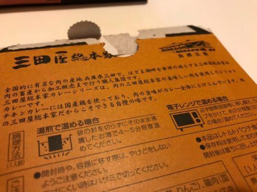 三田屋総本家のチキンカレー