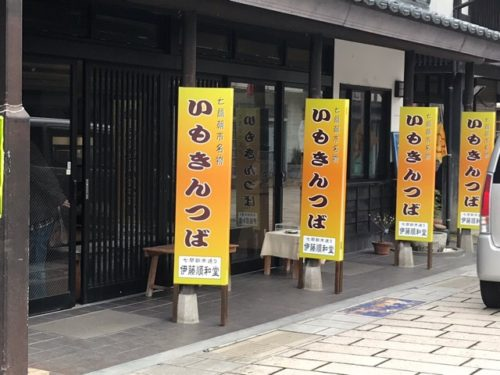 福井県大野市の七間通りの伊藤順和堂