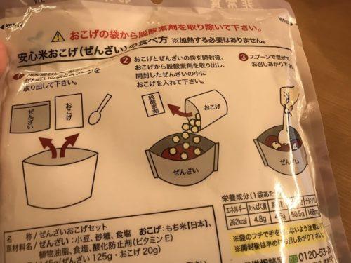アルファ―食品のおこげ(ぜんざい味)のパッケージ