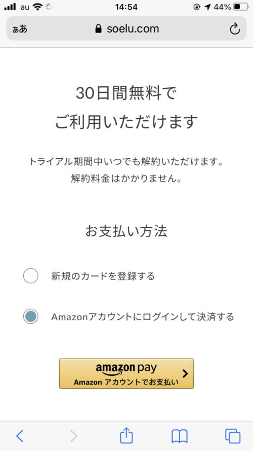 SOELUの登録画面